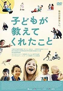 【Amazon.co.jp限定】子どもが教えてくれたこと (プレス&トートバック付) [DVD]
