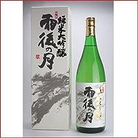 超特撰雨後の月 純米大吟醸1800ml(化粧箱入り)