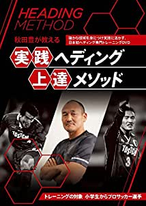 秋田豊が教える 実践ヘディング上達メソッド DVD