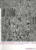 CC [単行本] / 松江泰治 (著); 大和ラヂエーター製作所 (刊)