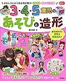 3・4・5歳児のあそびと造形 (Gakken保育Books)