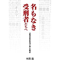 名もなき受刑者たちへ「黒羽刑務所 第16工場」体験記 (グロースeBooks)