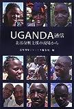 UGANDA通信―北部復興支援の現場から