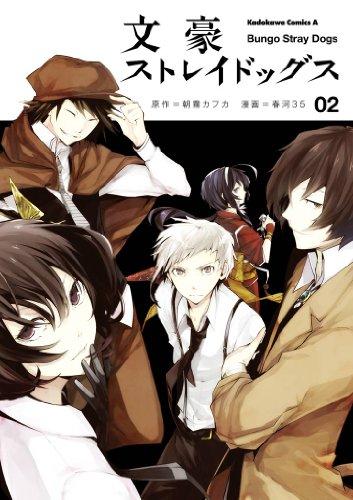 文豪ストレイドッグス(2) (角川コミックス・エース)の詳細を見る