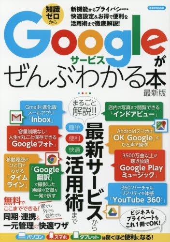 Googleサービスがぜんぶわかる本 最新版 (洋泉社MOOK)の詳細を見る