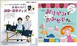 【Amazon.co.jp限定】おりがみでおみせやさん・通園通学グッズセット