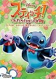 スティッチ!~いたずらエイリアンの大冒険~ ザ・ベスト スティッチ、東京ディズニーランドに行く! [DVD]