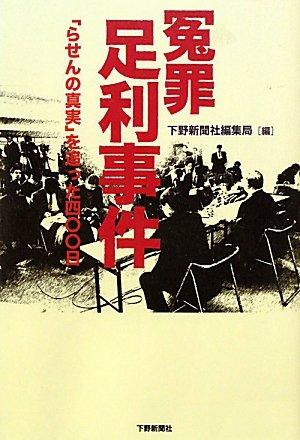 冤罪足利事件―「らせんの真実」を追った四〇〇日