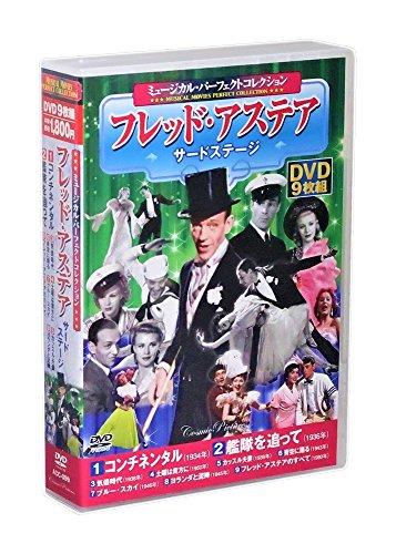 ミュージカル フレッド・アステア サードステージ DVD9枚組 (ケース付)セット