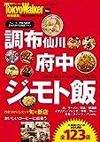 調布・府中・仙川 ジモト飯 (ウォーカームック)