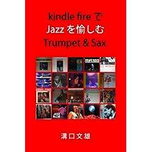 kindle fireでJazzを愉しむTrumpet&Sax
