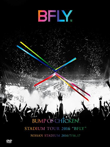"【Amazon.co.jp限定】BUMP OF CHICKEN STADIUM TOUR 2016 ""BFLY""NISSAN STADIUM 2016/7/16,17(LIVE DVD)(""BFLY"" NISSAN STADIUMスペシャルライブポスター付)の詳細を見る"