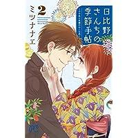 日比野さんちの季節手帖~ワケあり夫婦の十二か月~ 2 (プリンセスコミックス)