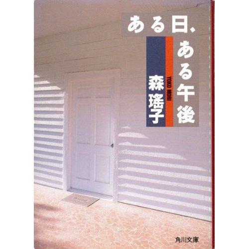 ある日、ある午後 (角川文庫)の詳細を見る