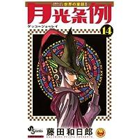 月光条例(14) (少年サンデーコミックス)