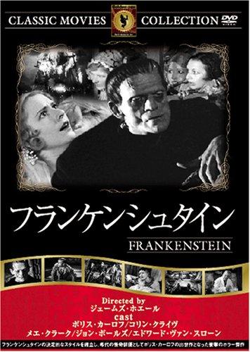 フランケンシュタイン [DVD] FRT-275の詳細を見る