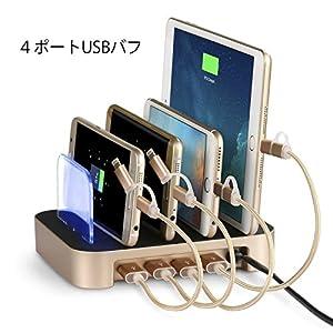 NexGadget 充電スタンド 4つUSBポート 収納充電 iPhone iPod iPad Android スマホ 対応可能 (ゴールデン)