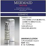 クイーンマーメイド  MERMAID MISTIOR アンリンクルローション   50ml 化粧水