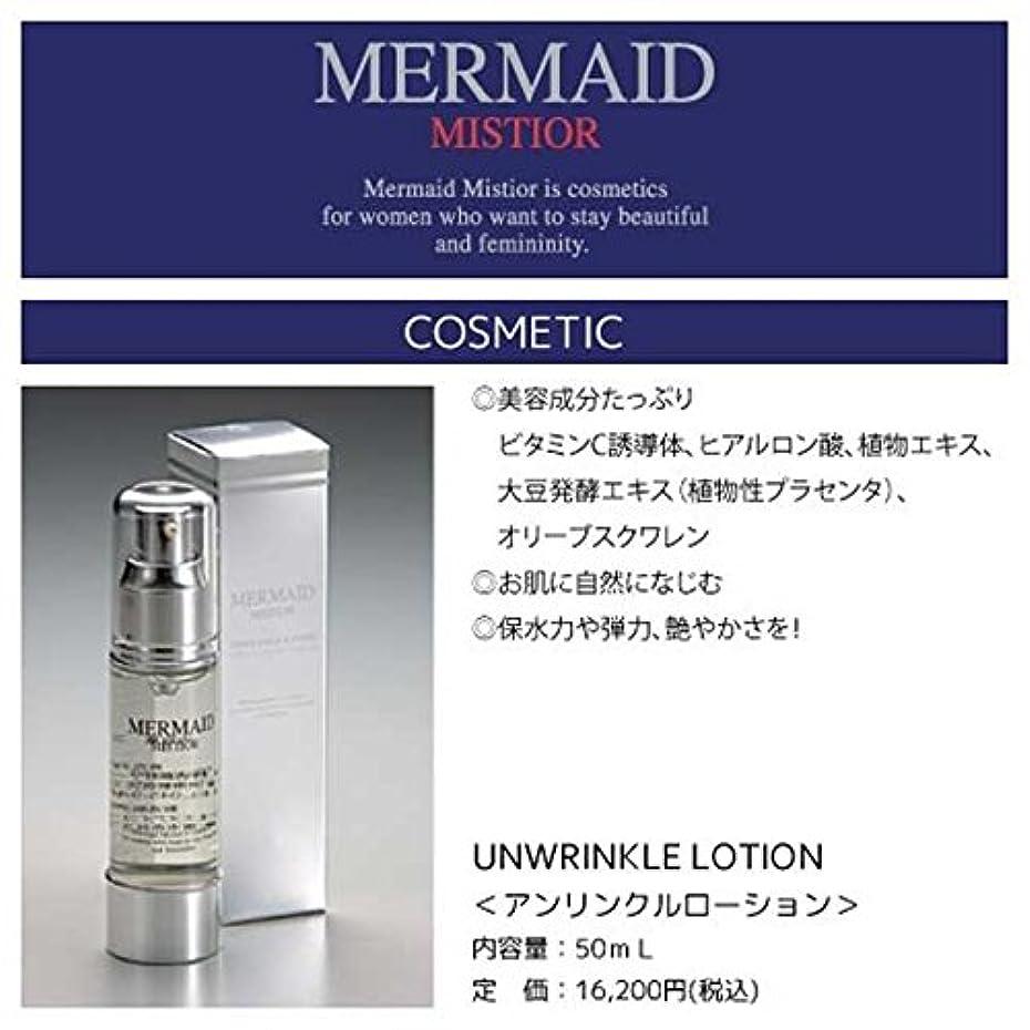 後ろにカールマーケティングクイーンマーメイド  MERMAID MISTIOR アンリンクルローション   50ml 化粧水