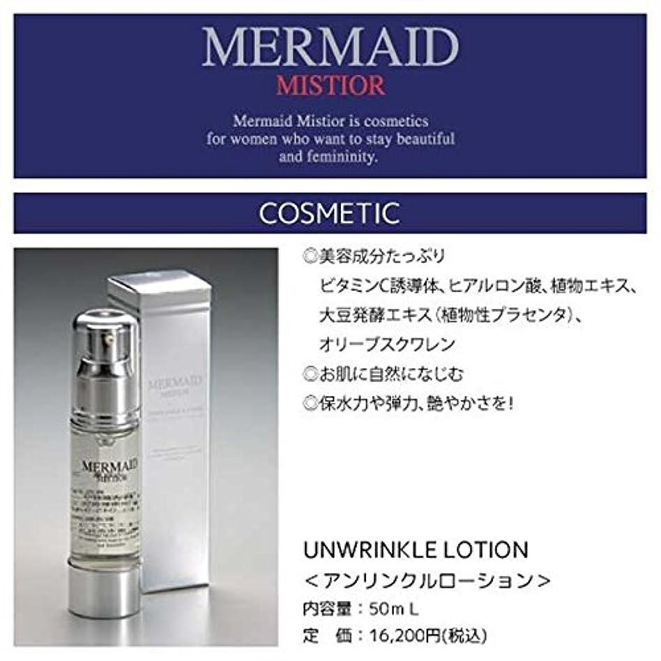 シャイニングいま松の木クイーンマーメイド  MERMAID MISTIOR アンリンクルローション   50ml 化粧水