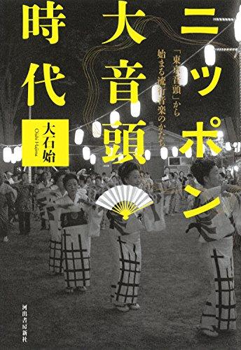 ニッポン大音頭時代:「東京音頭」から始まる流行音楽のかたちの詳細を見る