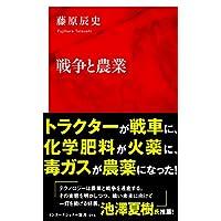 戦争と農業 (インターナショナル新書)