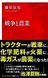 「戦争と農業」藤原 辰史