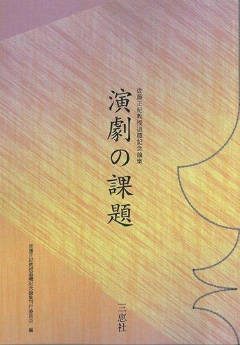 佐藤正紀教授退職記念論集 演劇の課題
