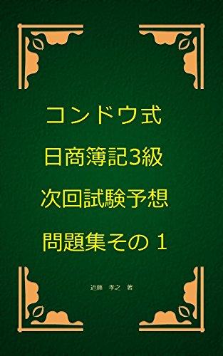 コンドウ式日商簿記3級次回試験予想問題集その1