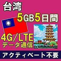 台湾 TAIWAN プリペイド SIM カード 高速データ通信 「海外通信専門店どこでもネット」 (5GB/5日間)