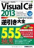 VisualC#2013逆引き大全555の極意