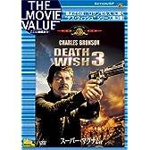 スーパー・マグナム [DVD]