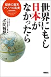 世界にもし日本がなかったら (扶桑社BOOKS)
