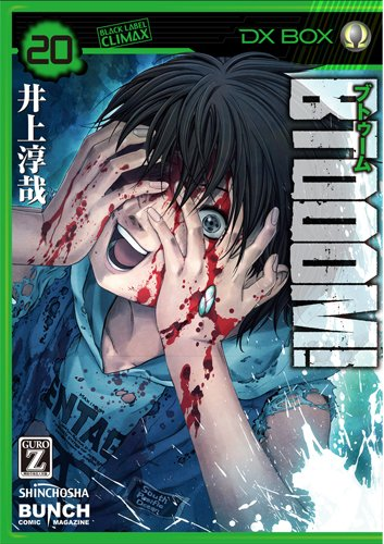 BTOOOM! 20 (BUNCH COMICS)