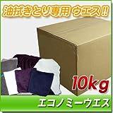 エコノミーウエス 10kg / 箱 [ 2kg × 5袋 ] 油専用ウエス