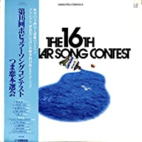 第16回ポピュラーソングコンテスト つま恋本選会[チャゲ&飛鳥][LP盤]