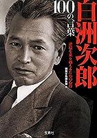 白洲次郎 100の言葉 (宝島SUGOI文庫)