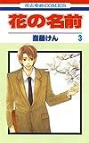 花の名前 3 (花とゆめコミックス)