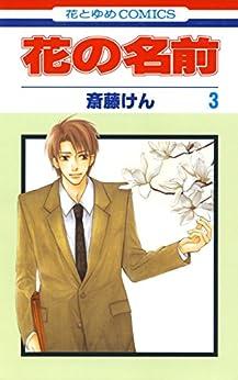 [斎藤けん]の花の名前 3 (花とゆめコミックス)