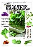 はじめての西洋野菜の手帖 画像