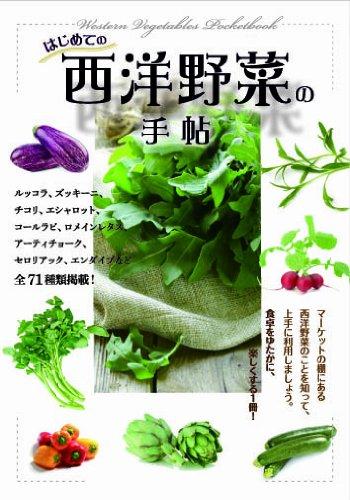 はじめての西洋野菜の手帖