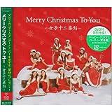 Merry Christmas To You~女子十二楽坊~(DVD付)
