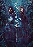 ピースピット2017年本公演 『グランギニョル』 [DVD]