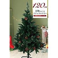 クリスマスツリー 2019年モデル 『100種類から選んだ本物のツリー』 150cm 120cm まつぼっくり 松かさ コンパクト収納可能 (グリーン 松かさ付き, 150cm)