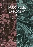 トリストラム・シャンディ 下 (岩波文庫)