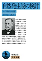 自然発生説の検討 (岩波文庫 青 951-1)