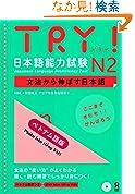 TRY 日本語能力試験N2