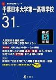 千葉日本大学第一高等学校 平成31年度用 【過去5年分収録】 (高校別入試問題シリーズC6)