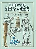 50の事物で知る図説医学の歴史 画像