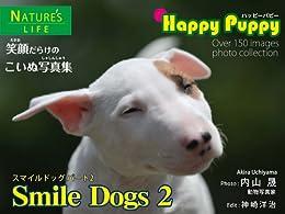 [内山 晟]のスマイルドッグ2 こいぬの笑顔を集めた写真集 Smile Dogs 2 ハッピーパピーシリーズ